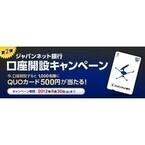 オリジナルQUOカードが当たる! ジャパンネット銀行「口座開設キャンペーン」