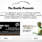 「Tokyo Crossover / Jazz Festival 2012」フォルクスワーゲンが特別協賛