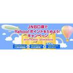 ジャパンネット銀行口座で「Yahoo!ポイント」がもらえるキャンペーン開始