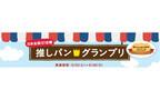 もっともおいしいパンを決定! - 日本全国127店 推しパングランプリ