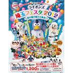 野球観戦とご当地イベントが合体 - 西武ドームで「埼玉フェスタ」