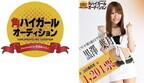 居酒屋はなこ「角ハイガールオーディション」予選2組目の投票がスタート!