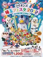 埼玉県の魅力を存分に楽しめる「埼玉フェスタ2012」開催!!