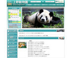 ジャイアントパンダ来日40周年記念イベントを開催 - 上野動物園