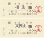 兵庫県・岡山県を走る赤穂線、全線開業50周年を迎えて記念入場券発売