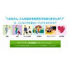 """収支計画を""""見える化""""、福岡銀行HPに「生活設計」シミュレーションコーナー"""