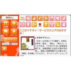"""""""新東名""""のサービスエリア「NEOPASA」情報を紹介! Android向けARアプリ登場"""