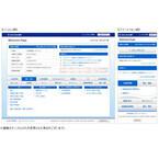 ジャパンネット銀行がPC・スマホの取引メニューページを刷新、操作性高める