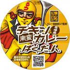 """宮崎の新ご当地グルメ「チキン南蛮カレー」が、""""ばくだんおにぎり""""に"""