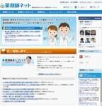 薬剤師・薬学生のためのポータルサイト「薬剤師ネット」オープン!
