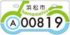 「バイクのふるさと浜松」がテーマ。浜松市原付ご当地ナンバープレート決定