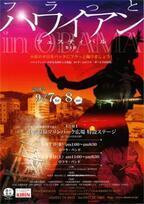 九州最大級のハワイアンフェスティバルを今年も長崎県雲仙市小浜で開催!!
