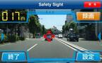 スマフォ用新アプリ「前方車両接近アラート」無料配信がスタート