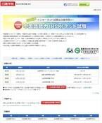 英語はTOEIC。では中国語は? 「中国語能力(HSK)ネット試験」正式開始!