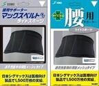 ウォーキングなど軽い運動に適した腰用サポーター発売 - 日本シグマックス
