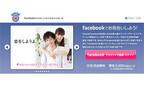 10万件のマッチングが成立。Facebookを活用したマッチングアプリ「Omiai」