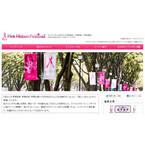 セコム損害保険、「ピンクリボンフェスティバル2012」に協力