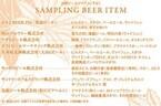 30種類以上のビールが試飲できる! 「神戸ビア・フェスティバル2012」開催