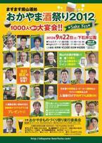 9月22日、酒の造り手と飲み手が岡山県で1,000人規模の大宴会を開催