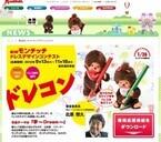 """テーマは""""夢~Dream~""""! 第3回モンチッチドレスデザインコンテスト開催"""