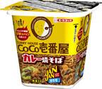「JANJAN」と「CoCo壱番屋」がコラボレーション! カレー焼そば新発売