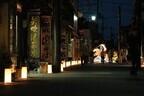 鳥取県倉吉市の歴史的町並みを仄かに照らす「山陰KAMIあかり」開催