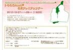 佐渡島の男性と婚活できる「トキ舞うKONKATSU佐渡プレミアムツアー」開催