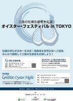カキの早むき日本代表決定! 「オイスター・フェスティバル」開催