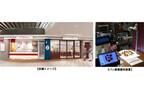 ドンク、パンのスキャン画像で瞬時に精算できるシステムを導入