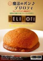 マレーシア発、韓国で大流行の「世界一おいしいパン」が羽田空港で買える!