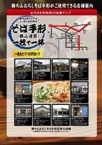 福井県勝山市で「勝ち山おろしそば手形」利用開始! 中尾彬も夫婦でPR