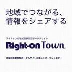 ライトオンが地域密着型のポータルサイト「Right-on TOWN」公開