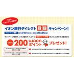 初回ログイン登録でWAONポイント獲得、イオン銀行ダイレクトキャンペーン
