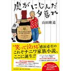 山田隆道の幸せになれる結婚 (4) 妻の美意識を高めるカメラマン作戦