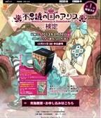 「不思議の国のアリス検定」第1回目が開催! - 日本出版販売