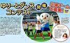 東京都10月7、8日スポーツ博覧会開催! 8日には激うまグルメとダンスコンテスト