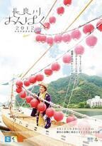 岐阜県長良川温泉の若旦那・若女将が活躍! 「長良川おんぱく2012」開催中