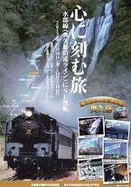茨城県と福島県を走るJR水郡線で蒸気機関車運行が14年ぶりに復活