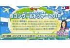 台湾で街コン開催! 現地の台湾人や日本人に出会えるチャンス