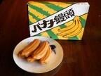 北海道・十勝発、バナナなし「バナナ饅頭」は焼きたてを食うべし!