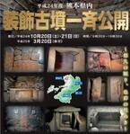 熊本県山鹿市で古墳内部を見学できる「装飾古墳一斉公開」開催