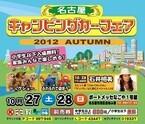 愛知県名古屋市で「キャンピングカーフェア」開催! 石井明美のライブも