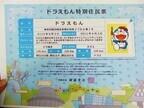 神奈川県川崎市民のドラえもん。人気キャラに続々と住民票を交付中!