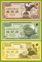 京都府・和束町、「茶源郷まつり」の会場のみで使える通貨「茶源券」を発行