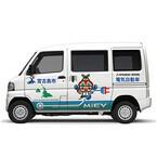 三菱、沖縄県宮古島市と電気自動車の普及に関する協定を締結