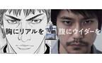 井上雄彦「REAL」と松山ケンイチが豪華共演!-ウイダーinゼリー新CM