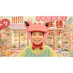 チラシポータル「Shufoo!」が新CM、山田花子さんがスマホでかしこく買い物
