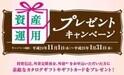 投信や外貨預金などでギフトプレゼント! 資産運用キャンペーン--三井住友銀