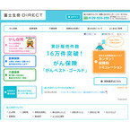 ネット申込サービス『富士生命ダイレクト』開始--介護保険も取扱い