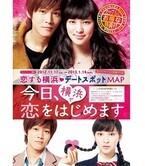 神奈川県横浜市が映画『今日、恋をはじめます』とタイアップ! - デートマップなど配布